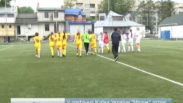 Львівський жіночий футбольний клуб отримав суперника у півфіналі