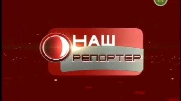 """""""Наш репортер"""" за 20 вересня"""
