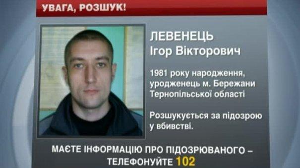 Міліція розшукує підозрюваного у вбивстві