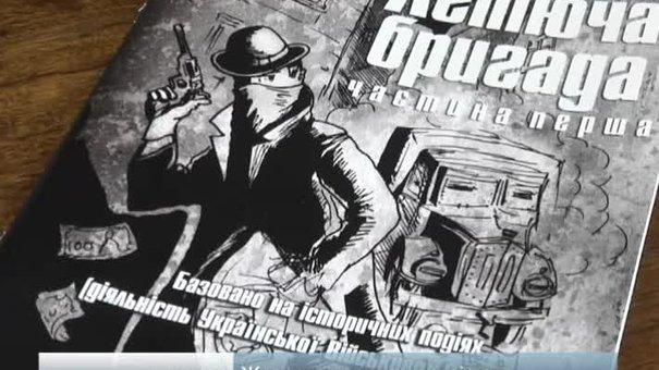 Львів постане у першому українському коміксі