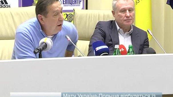 Матч Україна-Польща відбудеться із глядачами