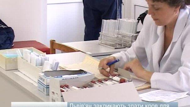 Львів'ян закликають здати кров для онкохворих дітей