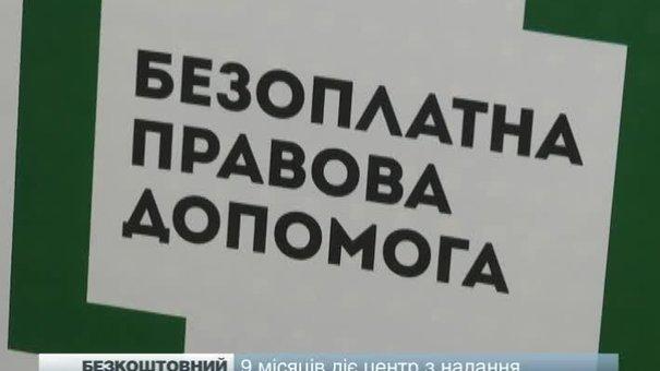 """У Львові можна скористатись """"адвокатом за викликом"""""""