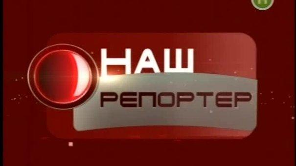 """Наш репортер"" за 10 жовтня"