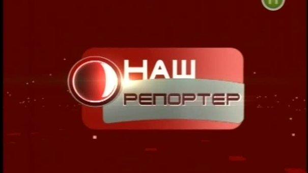 """Наш репортер"" за 11 жовтня"