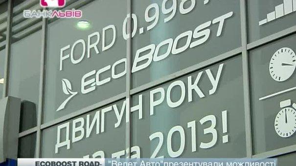 """""""Велет Авто""""презентували можливості двигунів EcoBoost"""