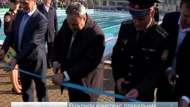 Відкрили комплекс плавальних басейнів