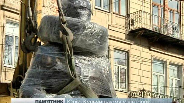 Юрію Кульчицькому у вівторок відкриють пам'ятник