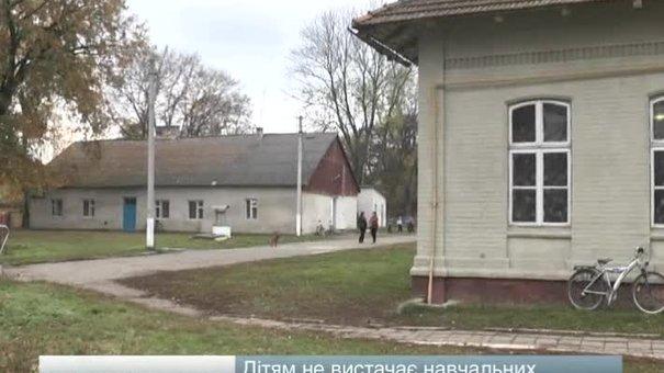 У селі 25 років не можуть завершити будівництво школи