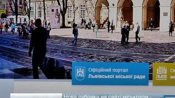 """Відкрили новий проект – """"Львів 100 років тому"""""""