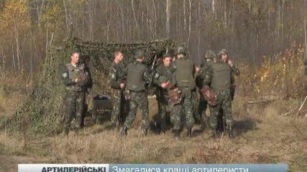На Яворівському полігоні змагалися найкращі артилеристи України