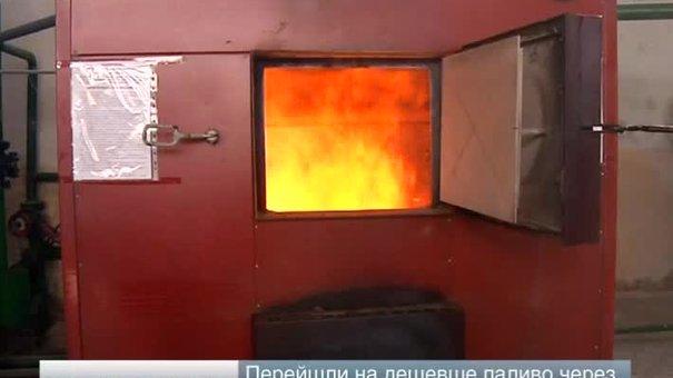 У Золочеві знайшли альтернативу газу