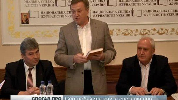 Спілка журналістів України написала спогади про Володимира Здоровегу