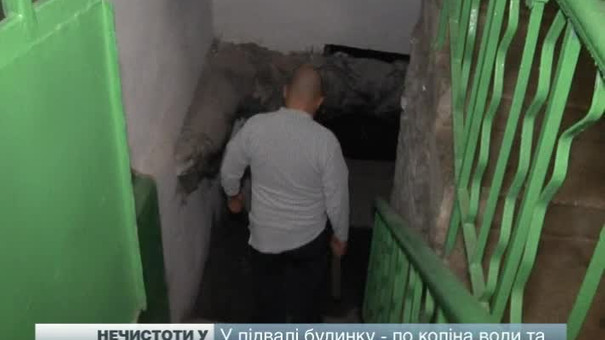 Підвал багатоповерхівки на вулиці Стрийській залило нечистотами