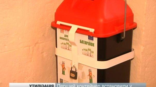 У міській раді встановили контейнер для утилізації батарейок