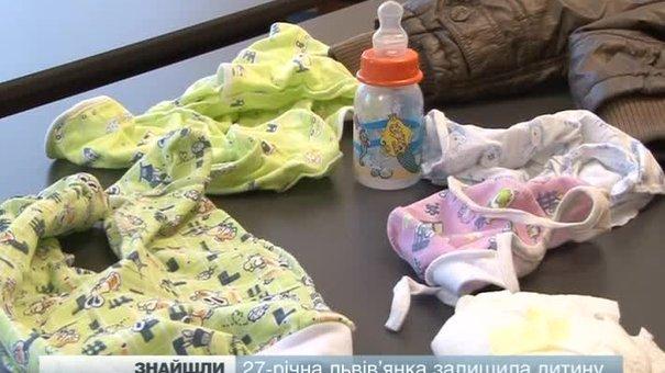 У Львові на порозі будинку маляти знайшли дитину