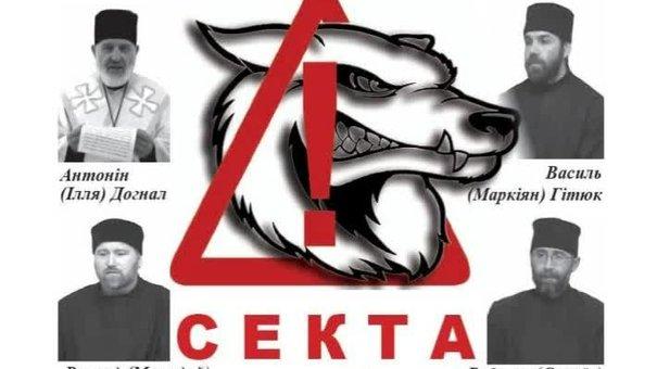 "Крупним планом: Секту Догнала в Україні вже встигли наректи ""Чорним братством"""
