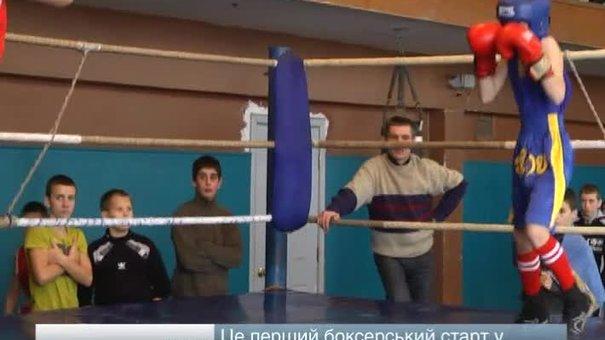 Юнаки Львівщини вийшли на перший боксерський старт