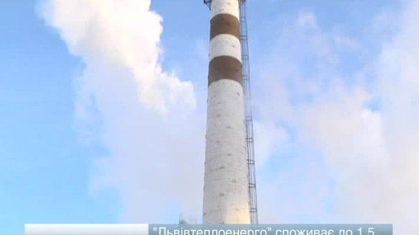 """""""Львівтеплоенерго"""" споживає до 1,5 млн кубометрів газу на добу"""