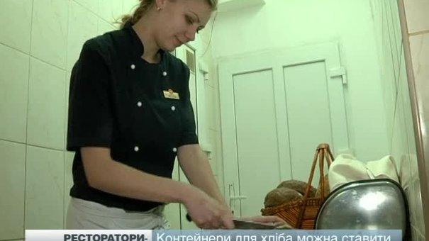 Ресторатори хочуть невикористаний хліб виставляти на вулиці для потребуючих