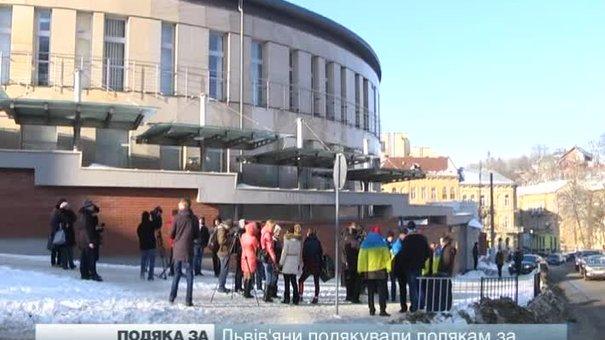 Львів'яни подякували полякам за підтримку Євромайдану