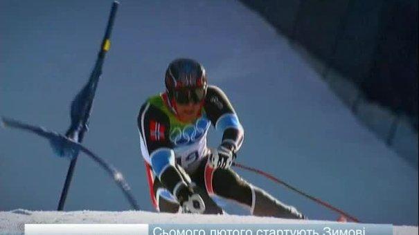 За 3 дні стартують Зимові Олімпійські ігри