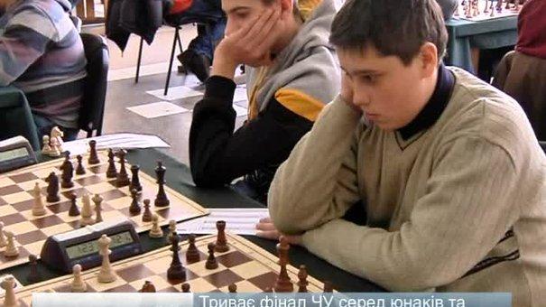 Триває фінал шахового чемпіонату України серед юнаків та дівчат