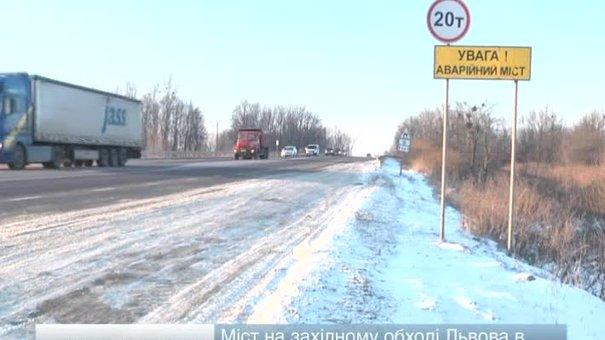 Міст на західному обході Львова - в аварійному стані