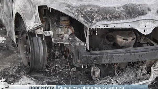 Львів'яни збирають кошти для жертв автопідпалів у Києві