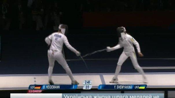 Українська жіноча шпага залишилась без медалей