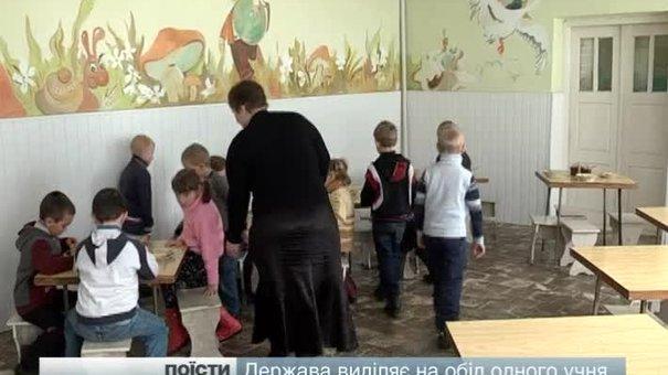 Держава виділила на обід одного учня 1,5 гривні