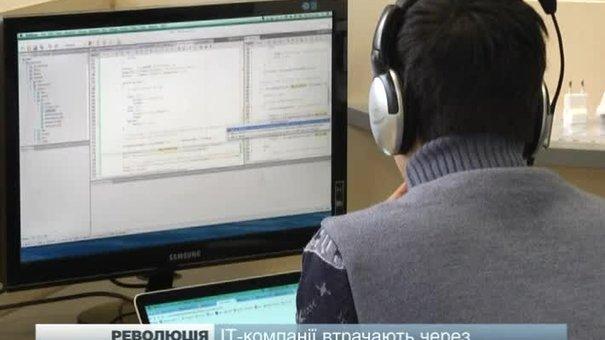 IT-компанії втрачають через українську революцію
