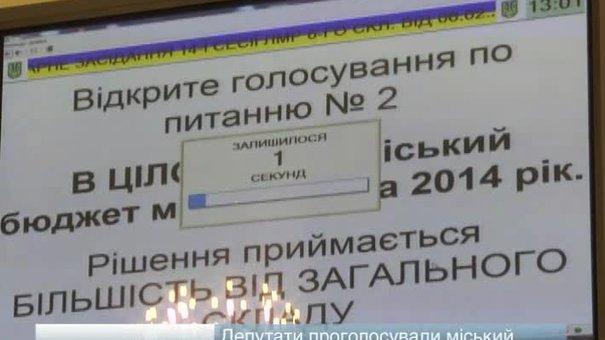 Депутати прийняли міський бюджет
