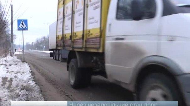 Через незадовільний стан доріг у місті трапляються ДТП