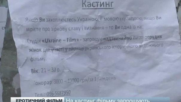 У Львові шукають акторів для еротичного фільму жахів
