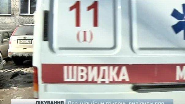 ЛОР виділила для лікування постраждалих майданівців 2 мільйони гривень