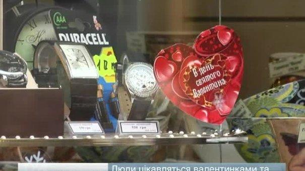Як готуються до Дня святого Валентина львів'яни