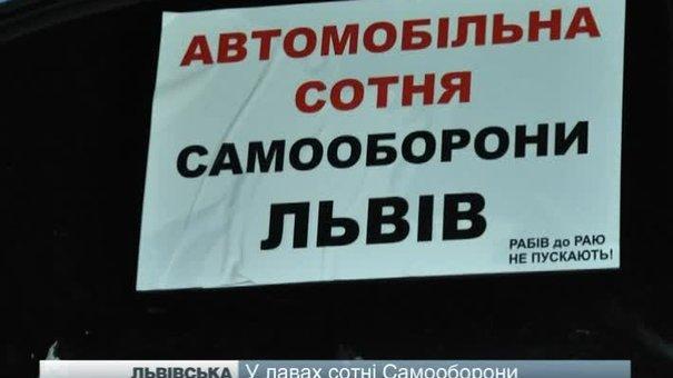 У Львові створили автомобільну сотню
