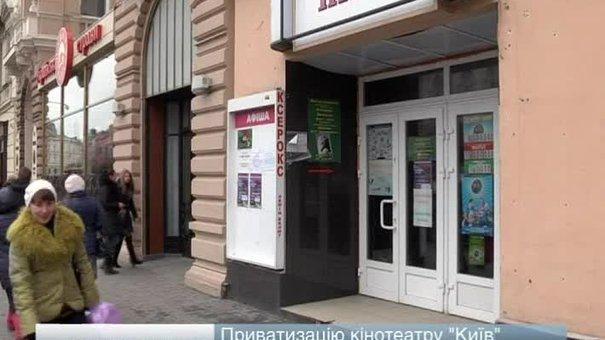 """Приватизацію кінотеатру """"Київ"""" призупинили"""