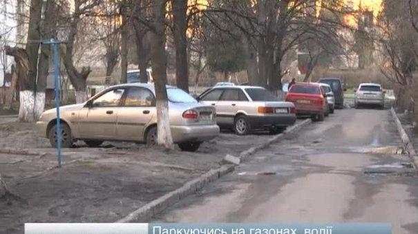 Львів'яни просять водіїв не перетворювати газони на болото