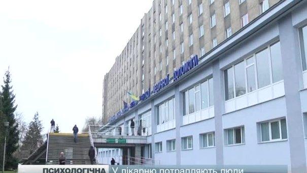 У лікарню потрапляють люди з нервовими виснаженнями