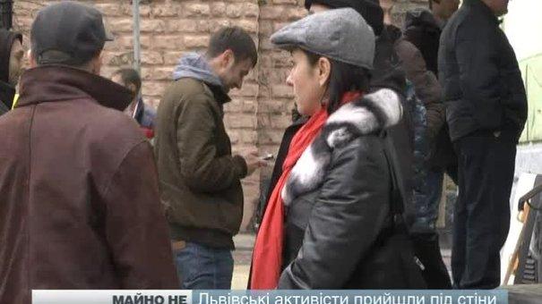 Львівські активісти прийшли під стіни управління юстиції