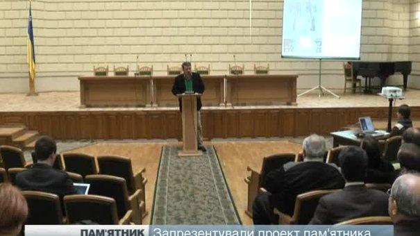 Запрезентували проект пам'ятника Митрополиту Шептицькому