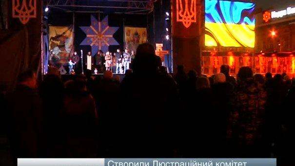Створили Люстраційний комітет Львівщини