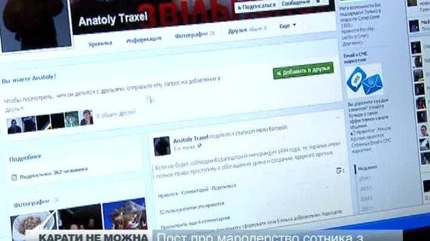 Сотник Євромайдану викрав скарби Межигір'я, — активіст