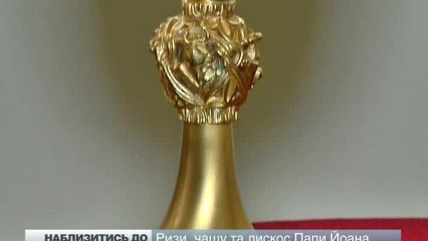 Ризи, чашу та дискос Папи Йоана Павла ІІ почитають львів'яни