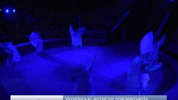 Львівський цирк презентує нову програму