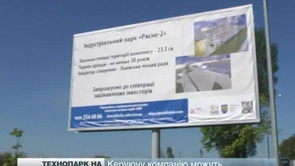У Львові запрацює індустріальний парк