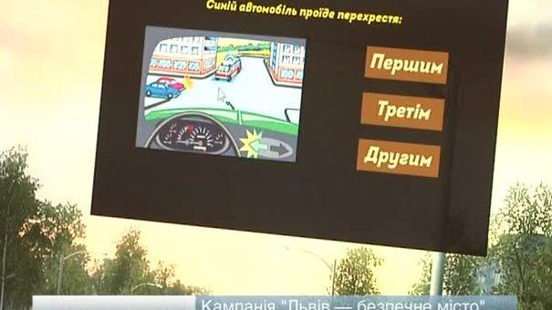 """""""Львів — безпечне місто"""" запустить нову онлайн-гру"""