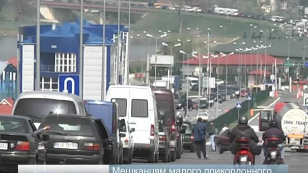 Мешканцям малого прикордонного руху обіцяють покращення